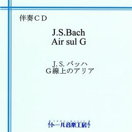 G線上のアリア(J・S・バッハ)